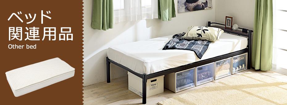 ベッド関連商品(スプリングマット等)