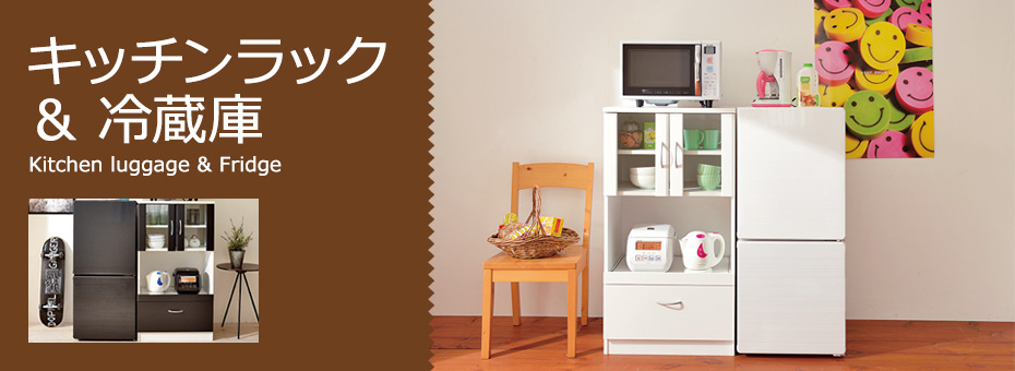 家具・家電セット